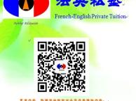 法英私塾 专注小学英语 初高中英语 大学成人英语培训