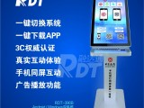 电子银行新型设备 融达通 手机银行体验机