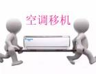 聊城专业空调移机 拆装 维修 清洗 加氟 收售二手空调