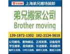 松江附近找搬运工专一家具拆装设备搬迁居民公司搬家