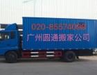 广州圆通搬家公司多年经验, 安全,服务周到!