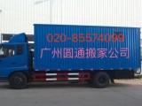 广州天河区搬屋公司 圆通搬屋 ,与您相融共生,携手共