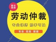 上海劳动仲裁劳动纠纷劳动咨询法律咨询律师
