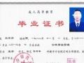 中南大学网络教育招生简章