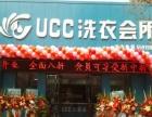 UCC中型干洗店加盟要多少钱