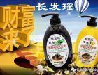 长发瑶中药天然植物洗发液运营中心诚招全国代理商