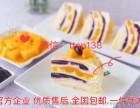 台湾拔丝蛋糕加盟官网