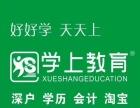 深圳松岗2017年秋季报成考大专 积分入户办理-学上教育