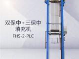 飛虹機電FHS-3-PLC三保中氧化鎂填充機