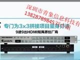 北京网络中控控制器 青云系列hdmi9进9出矩阵切换器