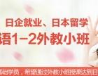 上海虹桥仙霞新世界日语专四 专八考试辅导效果显著
