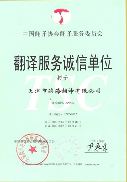 电子技术能源技术翻译 化学工程化学产品翻译