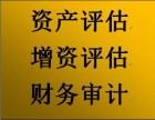 北京怀柔审计评估验资