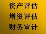 北京房山审计 评估 验资