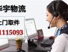 浦东新区天地华宇金桥营业网点免费上门提货