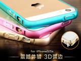 iPhone5/5s 海马扣款金属边框 苹果4边框 超薄弧形 手