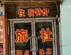 红粉路44号8门 旅馆出兑 8万含7个月房租(中介勿扰)