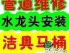 江宁百家湖东山专业水电维修,打孔,维修马桶漏水更换马桶组件