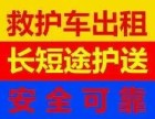 普宁人民华侨医院出入院租车 去外省广州长途120救护车出租