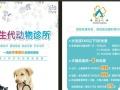 两江新区汽博中心宠物医院主营疫苗注射,宠物医疗,