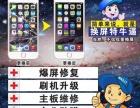 武汉市上门手机维修