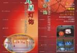 宜昌哪里有零基础学习平面设计培训PS.AI.CDR.CAD