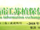 2018江苏植保双交会