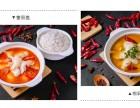 酸菜鱼加盟连锁哪家好,湘口福酸菜鱼加盟条件简单