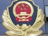 温州市哪里有卖司法徽生产厂家