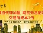 西宁股票配资招商怎么加盟?