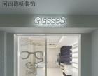 德帆专业眼镜店装修眼镜展柜制作
