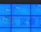 富泰尔 DMD液晶拼接屏 让拼接更智能更简便