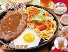 米索西牛排加盟/台湾牛排加盟/黑胡椒牛排加盟