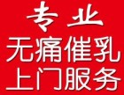 武江区催乳师,浈江区催奶师,曲江区通奶 乳源催奶,上门无痛