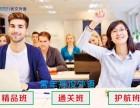 成人英语哪里有零基础培训来湖东新科教育