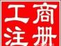 温州专业** 代理记账 税务登记一条龙服务