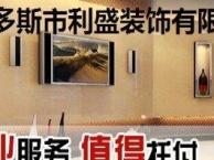 利盛装饰 专业室内装修 铺地板、油工、木工价格较低