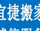 宁波宜捷 居民搬家 公司搬家 长短途搬运 低价格高服务