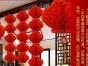 厦门市灯笼厂家直销各种广告灯笼定做各种彩旗加工定制