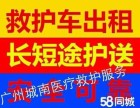 阳江120救护车出租阳江120救护车出租