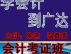 广达初级会计师预科班6月26日开课