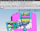 模具设计专业学校重庆西南模具数控培训学校