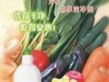 蔬果服务,配送