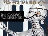电话机器人体验版