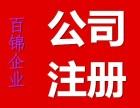 闵行江川路怎么注册公司 老闵行公司注册流程 需要的材料