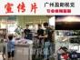 广州企业宣传片 产品 人物访谈 活动会议
