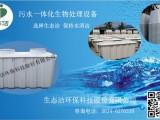 农村污水一体化处理器