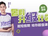 惠州水口升高二数学暑假补习班星火教育1对1辅导精准突破
