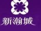 新瀚城饰品加盟