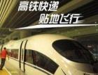 高铁快递辽宁地区招商加盟